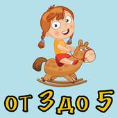 Стихи для детей от 3 до 5 图标
