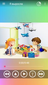 Стихи для детей от 3 до 5 截图 2
