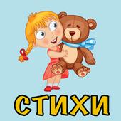 ikon Стихи