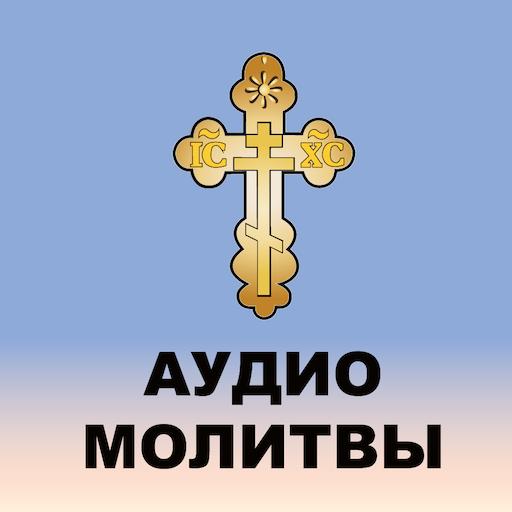 Аудио молитвы православные с текстом