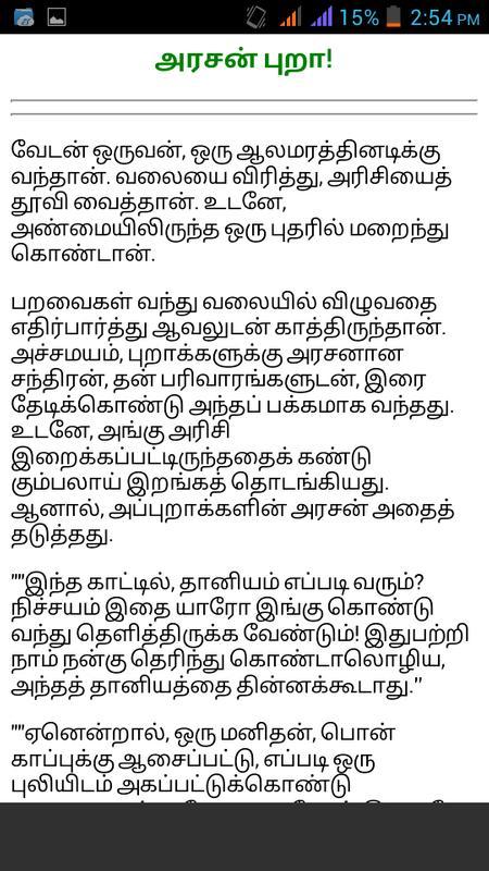 Speak Hindi Through Tamil - Apps on Google Play