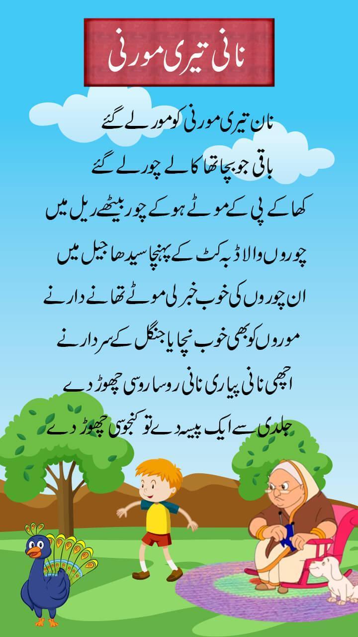 baby poems urdu video free download