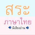 สระ ภาษาไทย มีเสียง