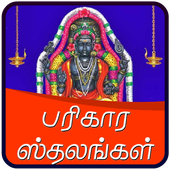 parihara sthalangal பரிகார கோவில்கள் வழிகாட்டி icon