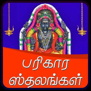 parihara sthalangal பரிகார கோவில்கள் வழிகாட்டி screenshot 1