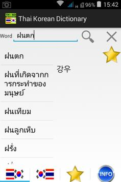 Thai Korean Dictionary poster