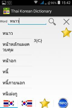 Thai Korean Dictionary screenshot 1
