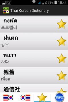 Thai Korean Dictionary screenshot 4