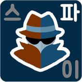 스파이 icon