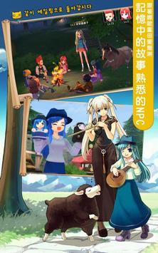 瑪奇-夢想生活 скриншот 1