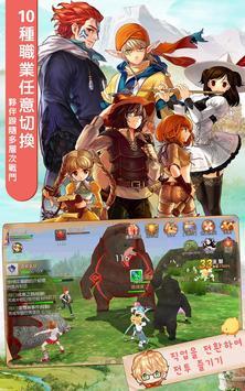 瑪奇-夢想生活 screenshot 2