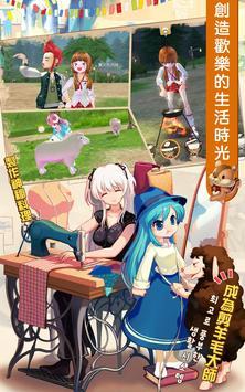 瑪奇-夢想生活 screenshot 3