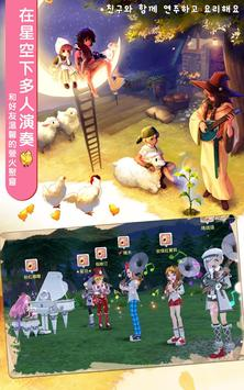瑪奇-夢想生活 screenshot 4