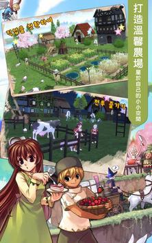 瑪奇-夢想生活 screenshot 5