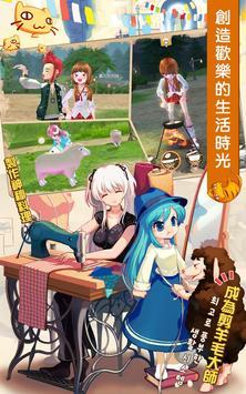 瑪奇-夢想生活 screenshot 8
