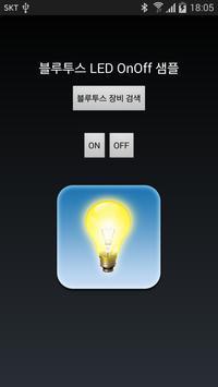 아두이노 블루투스 LED On OFF poster