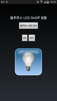 아두이노 블루투스 LED On OFF screenshot 1