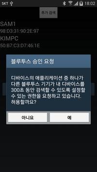 아두이노 블루투스 LED On OFF screenshot 2