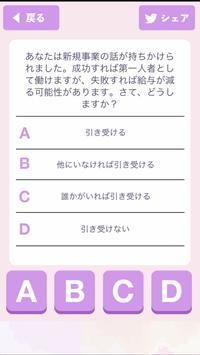 あなたはどれ?○○デレ診断 screenshot 1
