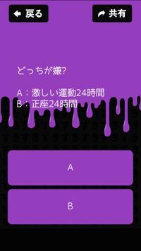 ヤンデレ度チェック screenshot 3
