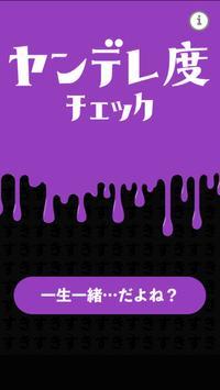 ヤンデレ度チェック poster