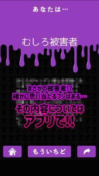ヤンデレ度チェック screenshot 4