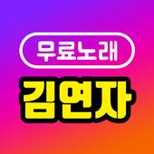 김연자 노래모음 - 김연자 무료듣기, 김연자히트곡, 아모르파티, 김연자 베스트 트로트모음 icon