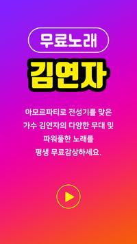 김연자 노래모음 - 김연자 무료듣기, 김연자히트곡, 아모르파티, 김연자 베스트 트로트모음 screenshot 1