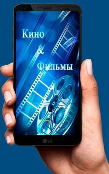 Кино и Фильмы 截图 3