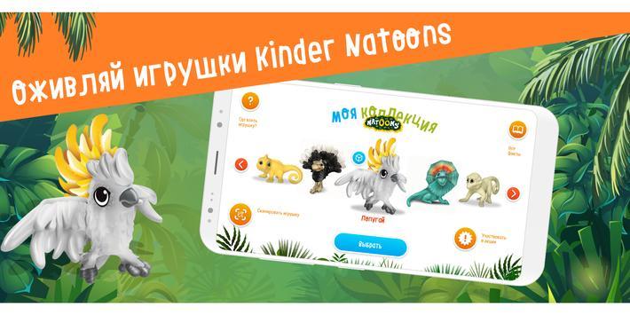"""Kinder """"Любимые животные"""" постер"""
