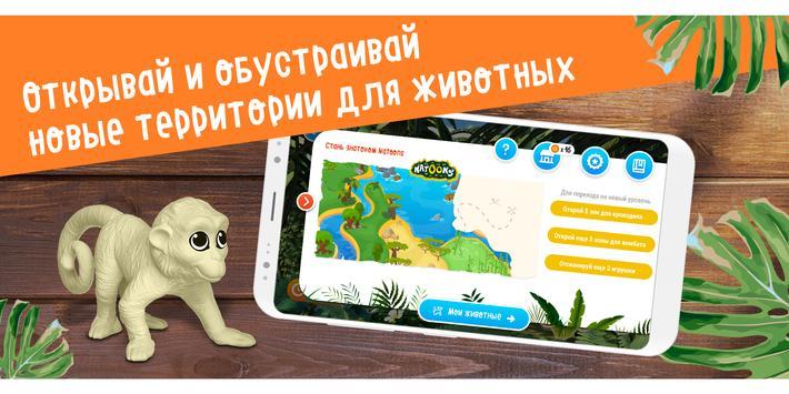 """Kinder """"Любимые животные"""" скриншот 2"""