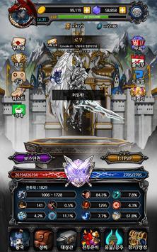 킹덤배틀 : 방치형 RPG screenshot 18