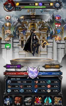 킹덤배틀 : 방치형 RPG screenshot 13