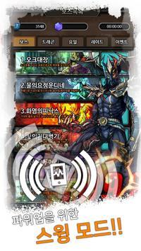 킹덤배틀 : 방치형 RPG screenshot 3