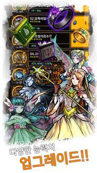 킹덤배틀 : 방치형 RPG screenshot 6