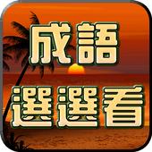 成語接龍-選選看 icon