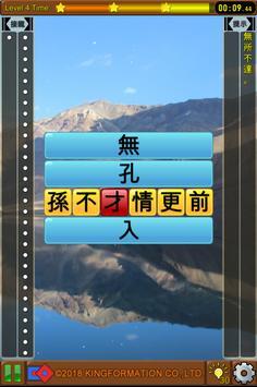 成語接龍-選選看 screenshot 4