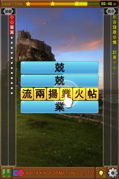成語接龍-選選看 screenshot 3
