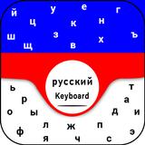 New Russian Keyboard Русская раскладка клавиатуры