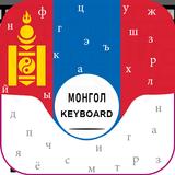New Mongolian Keyboard for android Free Монгол гар
