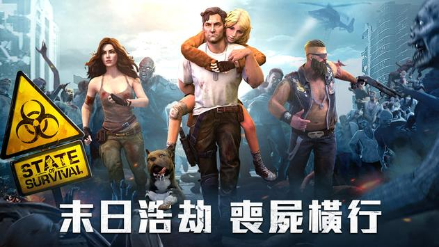 State of Survival 截圖 6