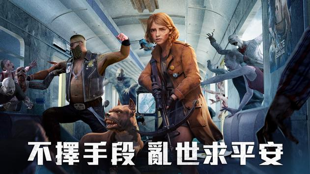 State of Survival 截圖 8