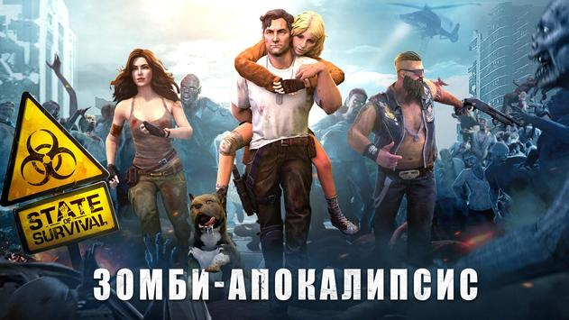 State of Survival скриншот 6