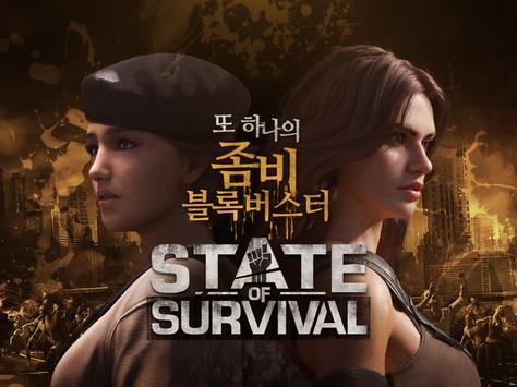 S.O.S:스테이트 오브 서바이벌 screenshot 10