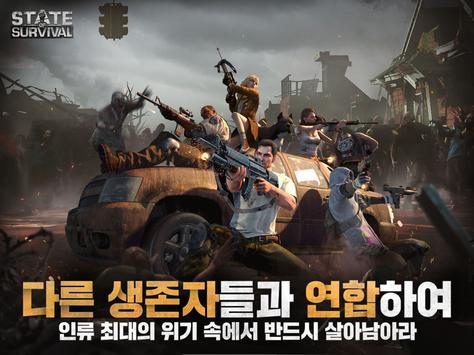 S.O.S:스테이트 오브 서바이벌 screenshot 11
