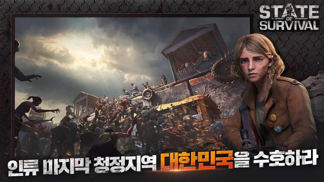 S.O.S:스테이트 오브 서바이벌 screenshot 2
