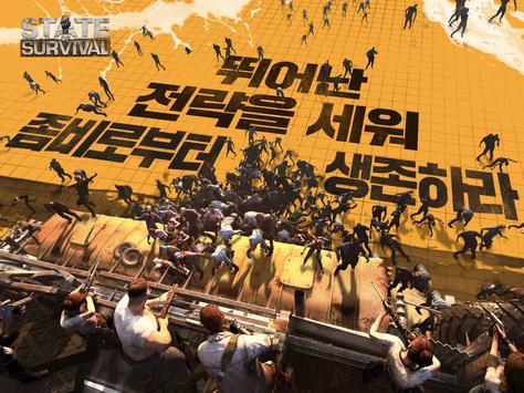 S.O.S:스테이트 오브 서바이벌 screenshot 23