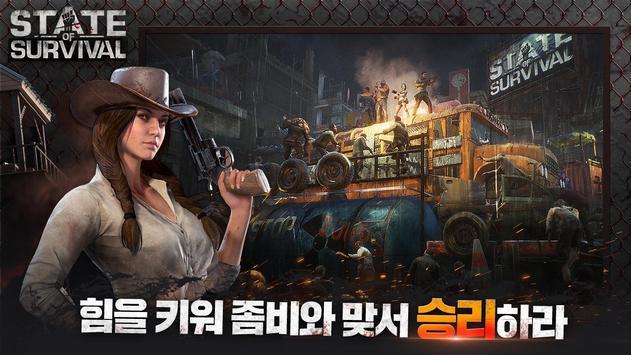 S.O.S:스테이트 오브 서바이벌 screenshot 6