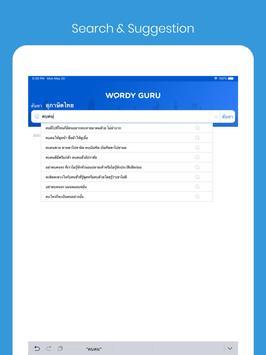 สุภาษิต screenshot 6
