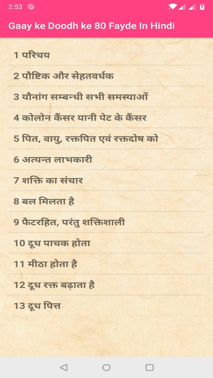 Gaae ke Doodh ke 80 Fayde In Hindi for Android - APK Download
